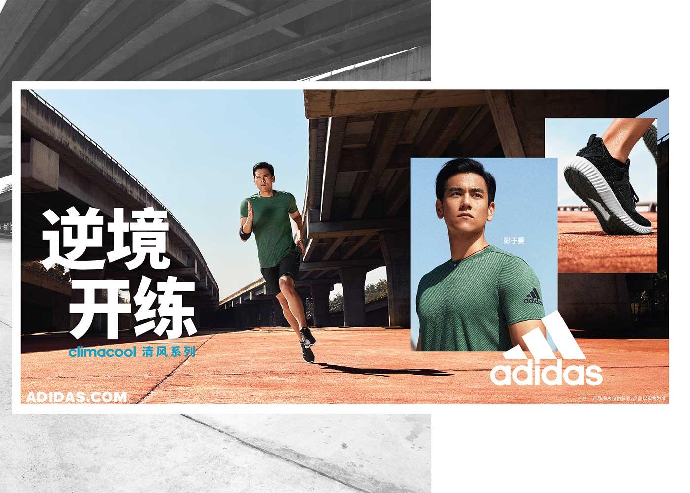Concesión Caballero Muchas situaciones peligrosas  Mujiri - Showcase: Adidas ClimaCool // Not Made For Normal (逆境开练)